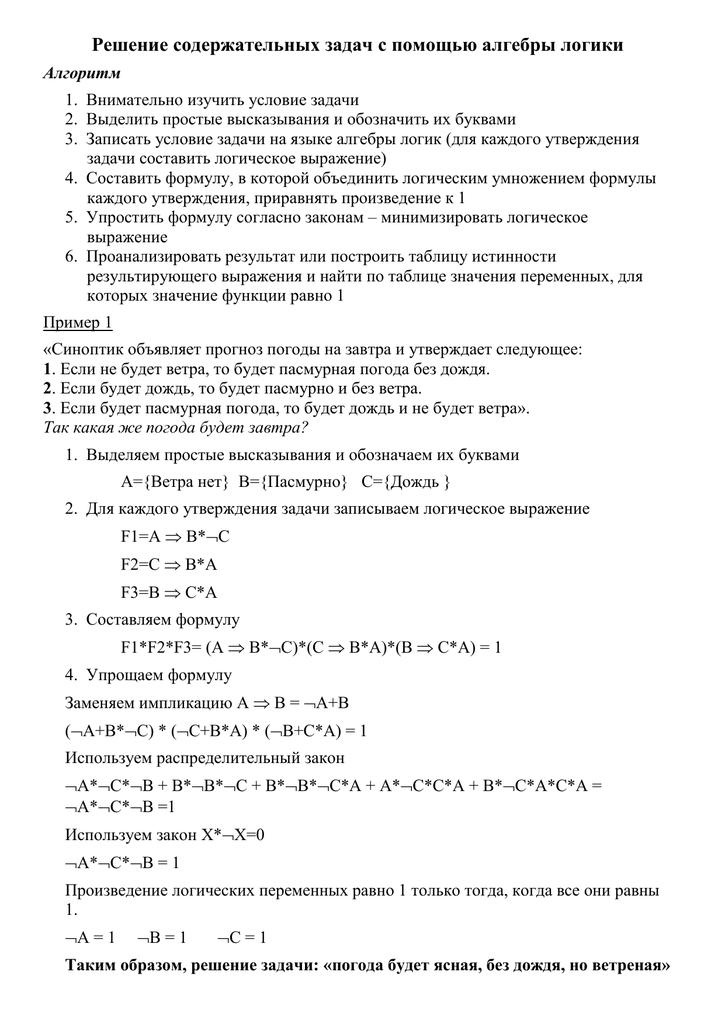 Решения задач по логике высказываний модель решения задач в начальной школе
