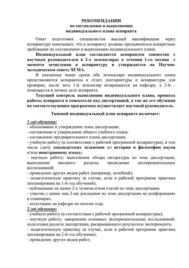 Рекомендации научного руководителя по диссертации 7391