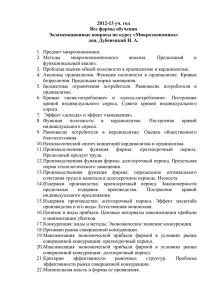 Рефераты по микроэкономике темы 1161