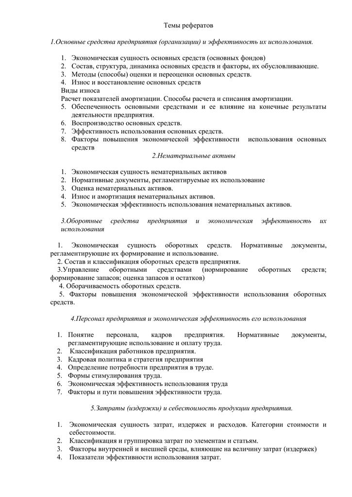 Темы рефератов по оценке стоимости бизнеса 1599