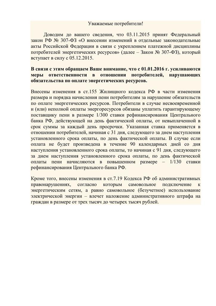 Федеральный закон о дополнительных гарантиях детей-сирот