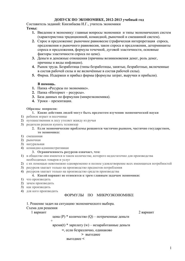 Все формулы макроэкономики для решения задач решение задач 8 класс жохов