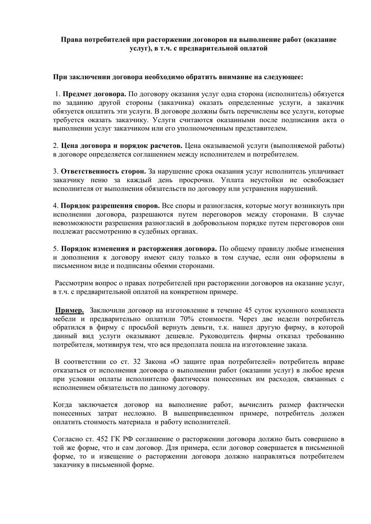 Закон о защите прав потребителей расторжение договора