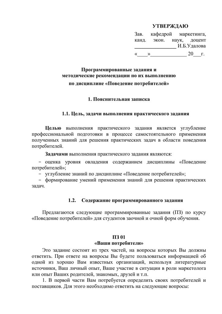 Решение задачи с практическим заданием решение задачи консолидированной отчетности