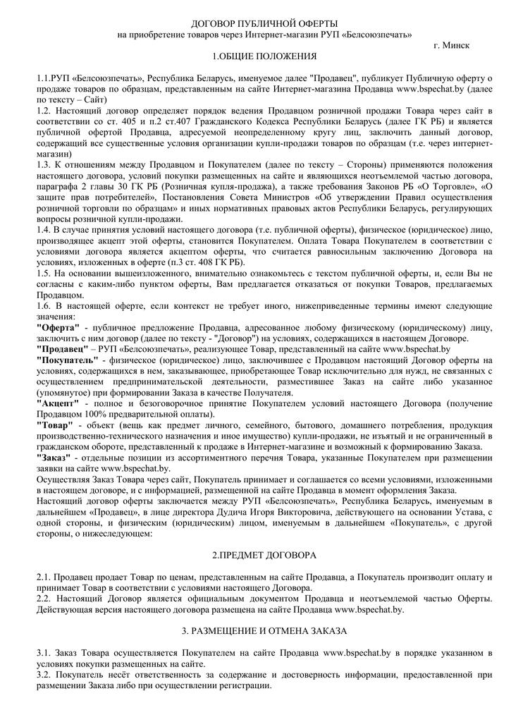 3b5e9b38ee09e договором публичной оферты