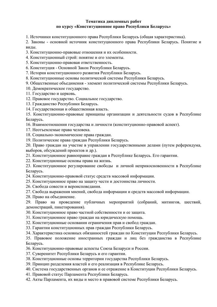 Темы дипломных работ по конституционному праву 1271