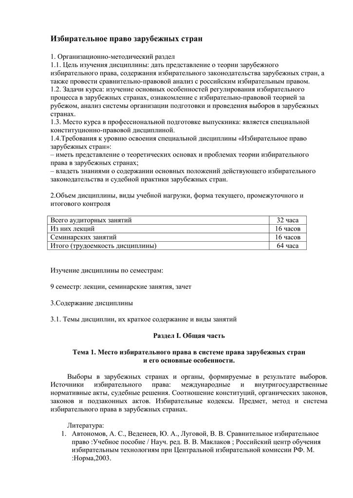 Задачи для решения по избирательному праву задачи с 4 по физике с решением
