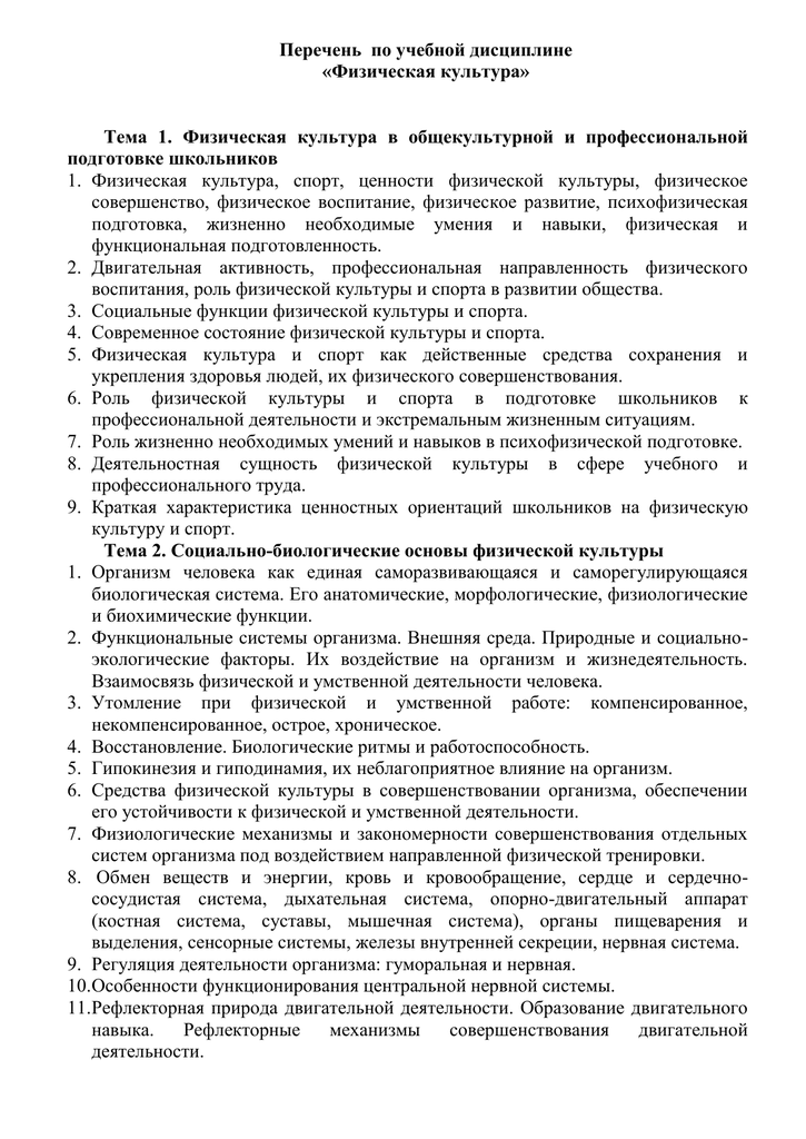 Темы рефератов по фк 5483