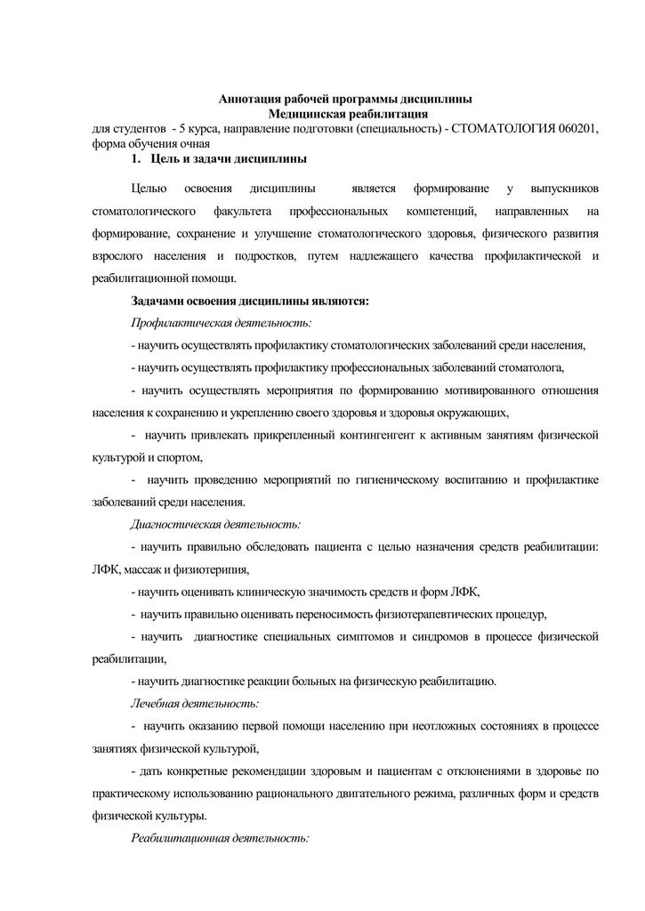Реферат медицинская реабилитация в неврологии 8905