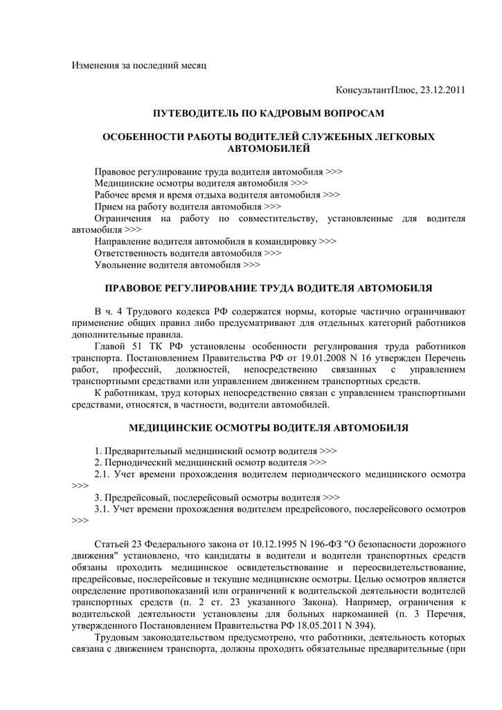 Расторжение договора купли-продажи транспортного средства порядок действий, нюансы и документы