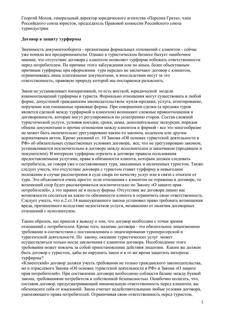 составление договора с клиентами турфирмы