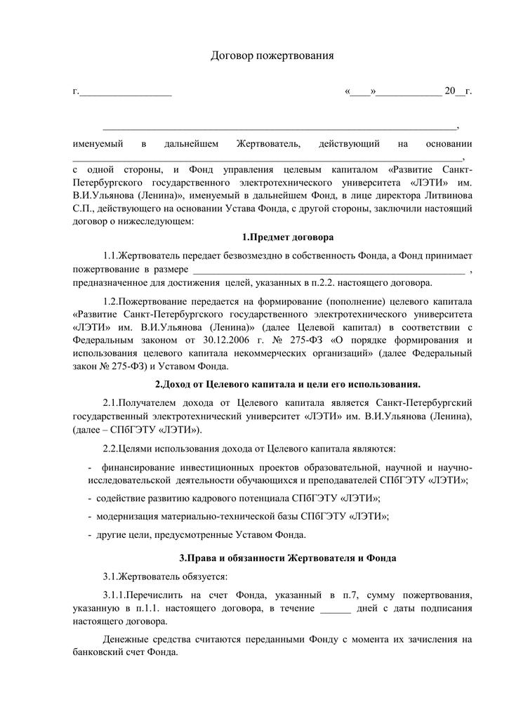 Типовой договор займа между юридическими лицами