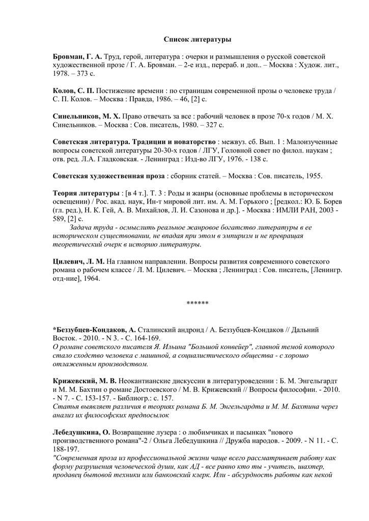 Конвейеры список литературы astos конвейер