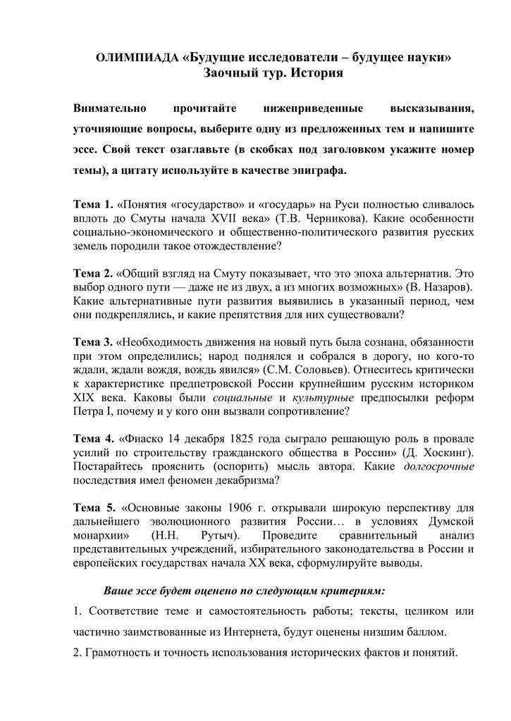 Эссе по истории реформы петра 1 9493