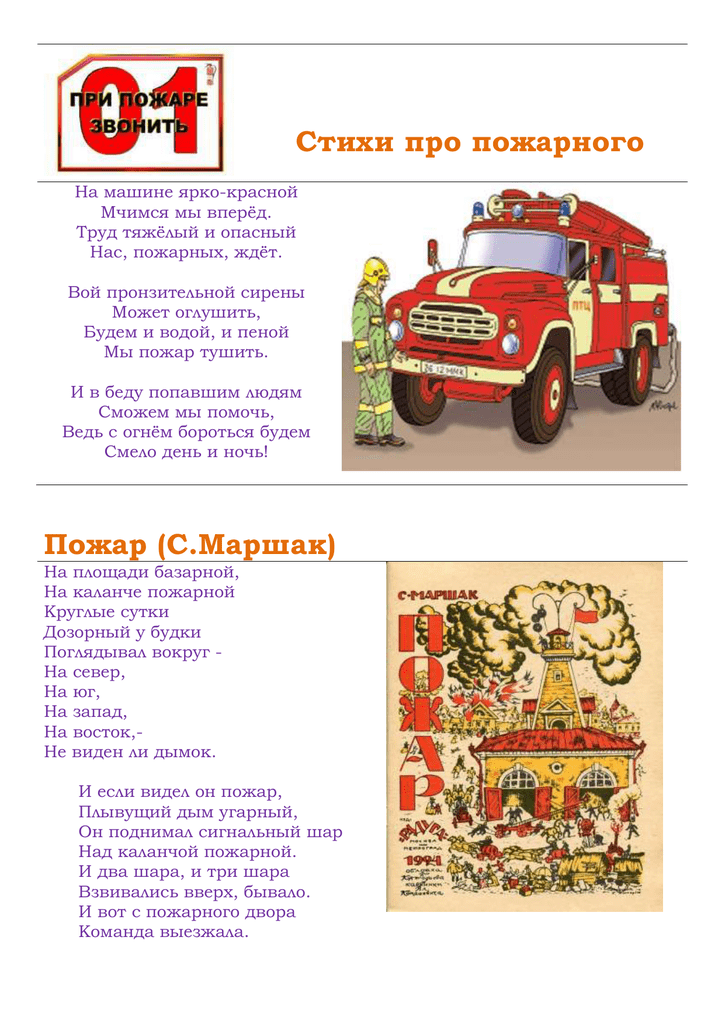 Стихи про пожарную машину