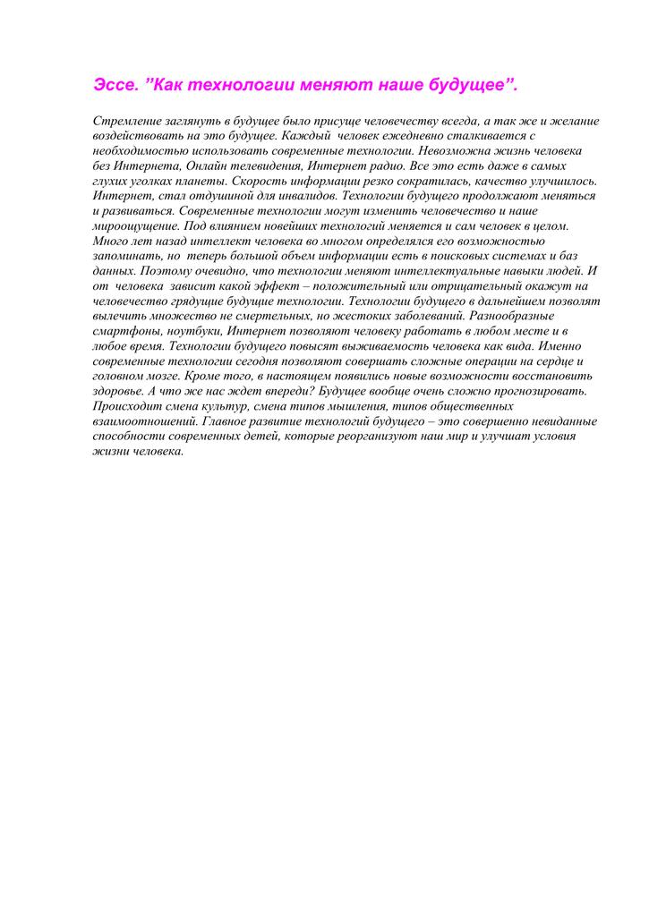 Эссе информация и человек 2389