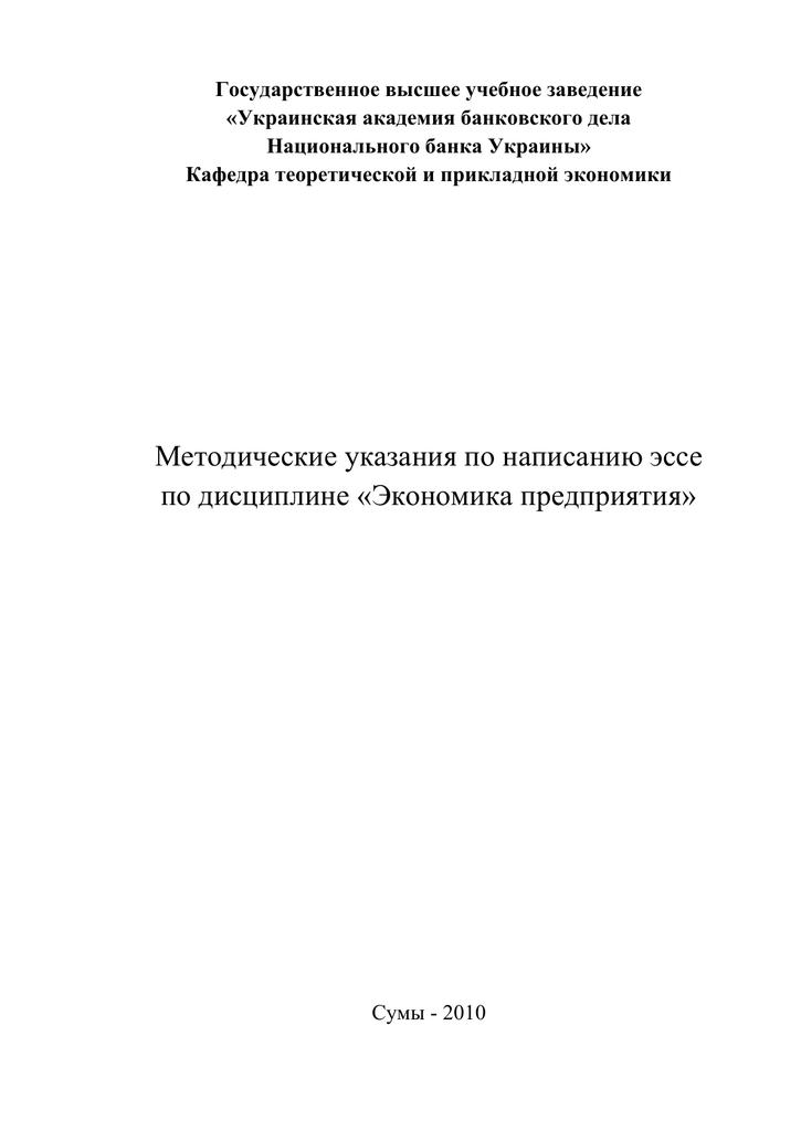 Темы эссе по экономике предприятия 6111