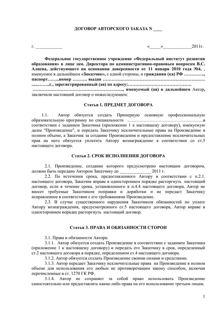 Образец акта приема передачи при увольнении программиста