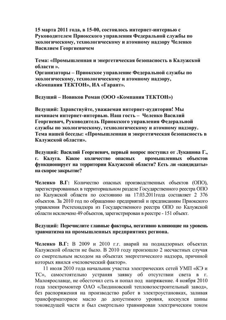 Требования к участникам закупки по 44 фз
