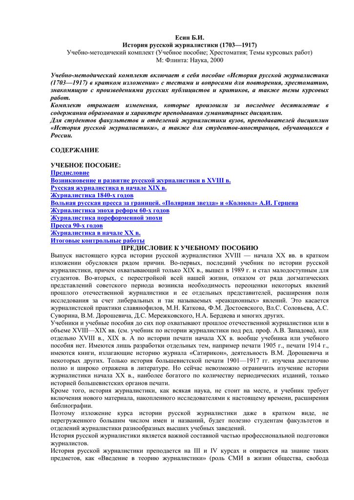 История отечественной журналистики темы курсовых работ 5589