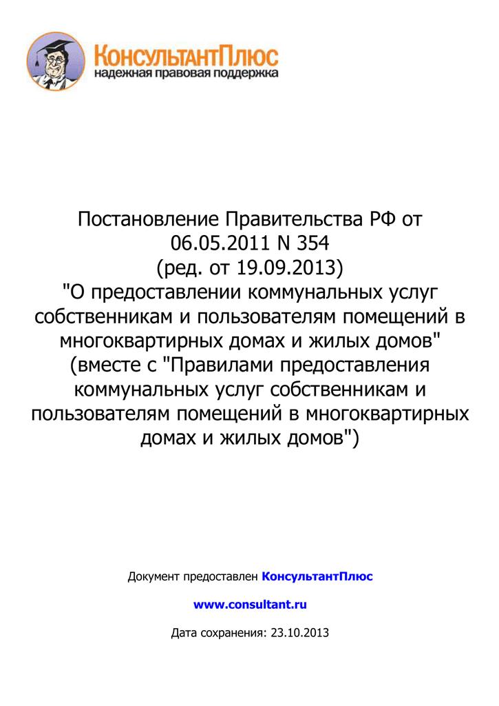 Адрес женской консультации по месту жительства