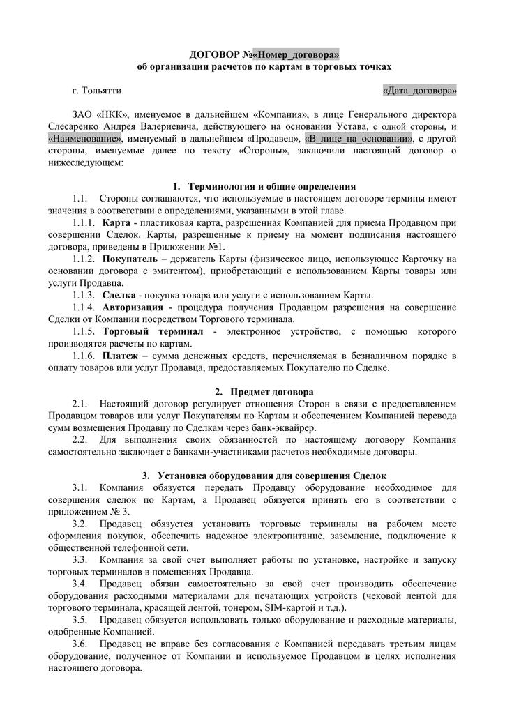 Договор по технической установки торгового оборудования