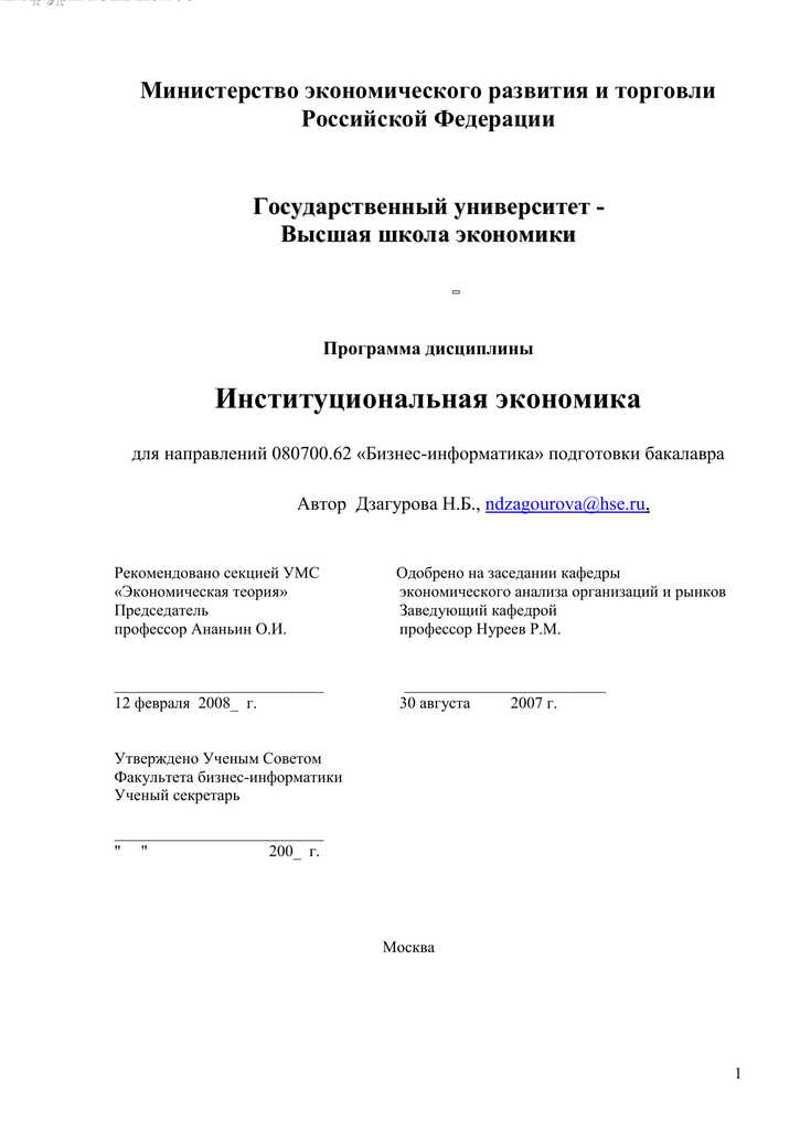 Институциональная экономика темы рефератов 3391