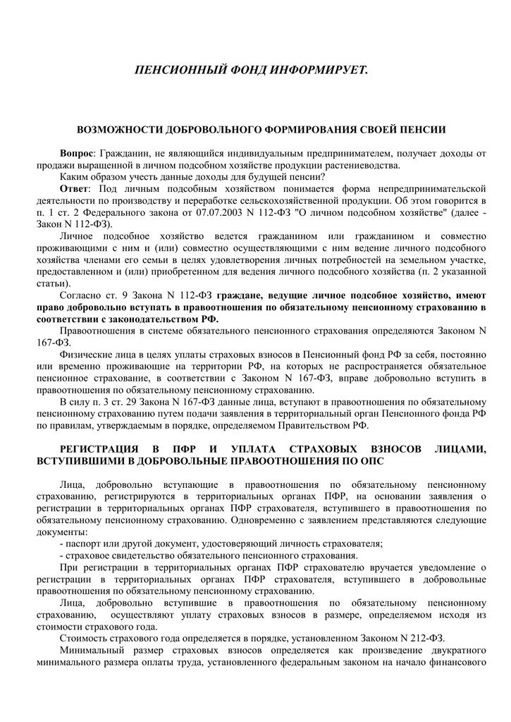 Федеральный закон российской федерации об электроэнергетике