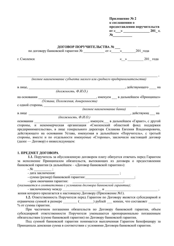 страхование ответственности по договору поручительства
