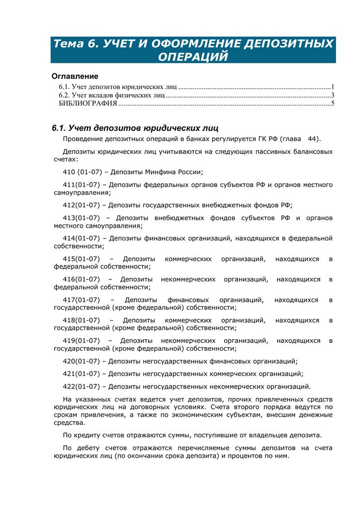 договор банковского вклада с некоммерческой организации