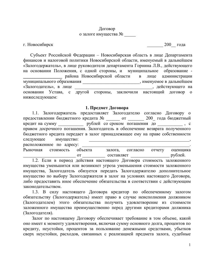 N А69-1082/08-Ф02-4543/2008 Суд отказал в признании недействительным договора о предоставлении бюджетного кредита.