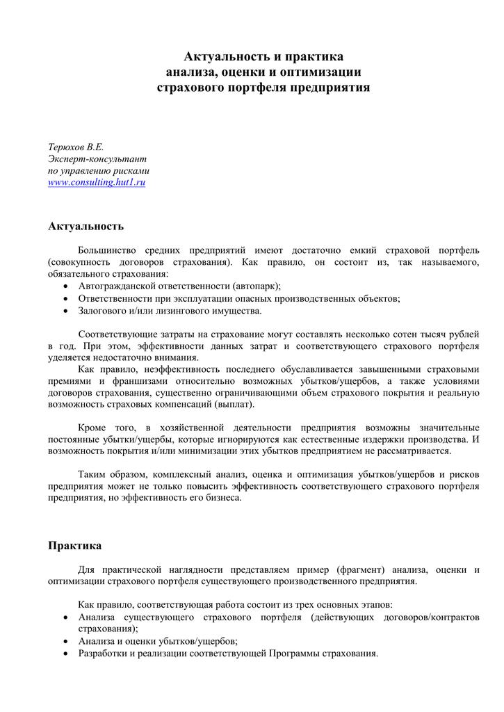 анализ действующих договоров страхования