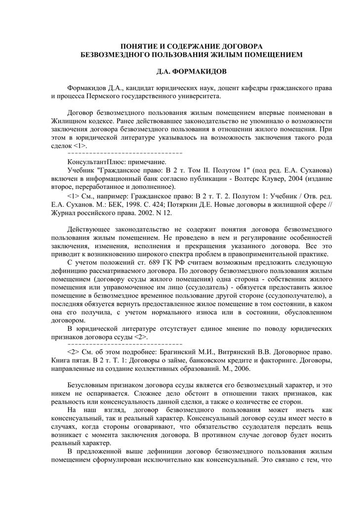 Изменение процентов по договору займа