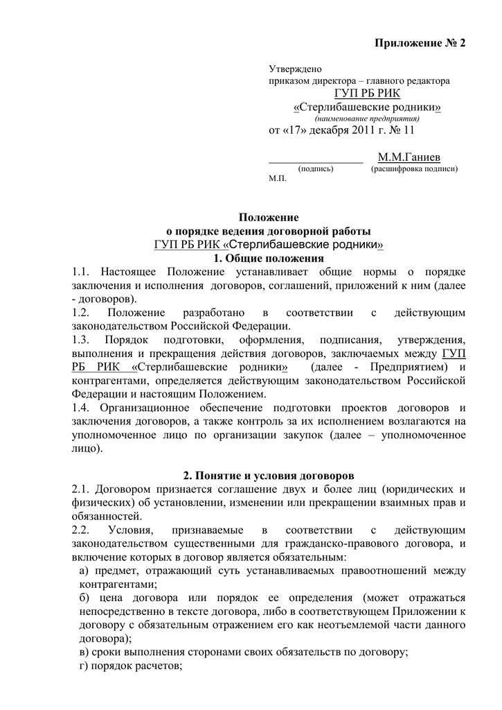 Приказ о порядке подготовке и подписания договора