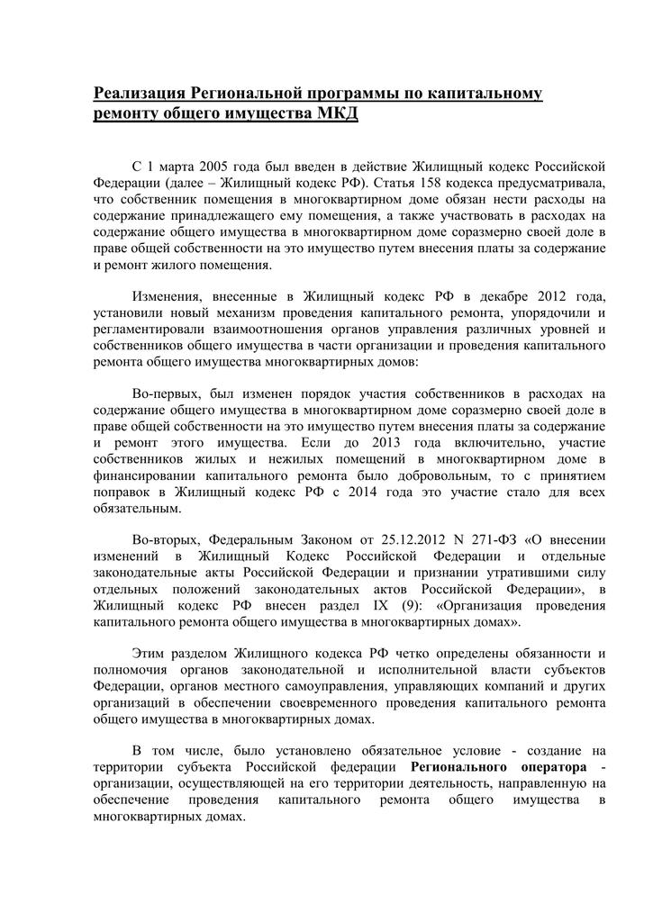 жилищный кодекс статья 158 часть 3