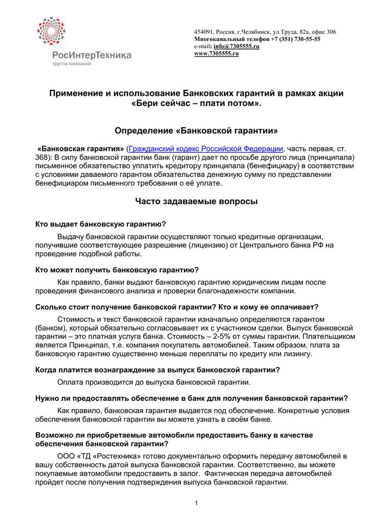 Банковская гарантия под залог автомобиля новые машины в автосалонах москва