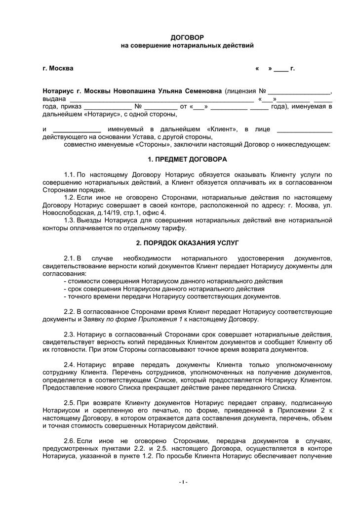 Договор возмезного оказания услуг водитель с автотранспортом