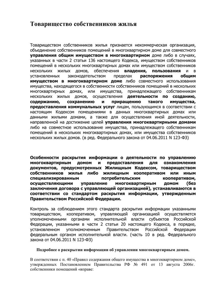 Постановление кс рф от 04 04 1996