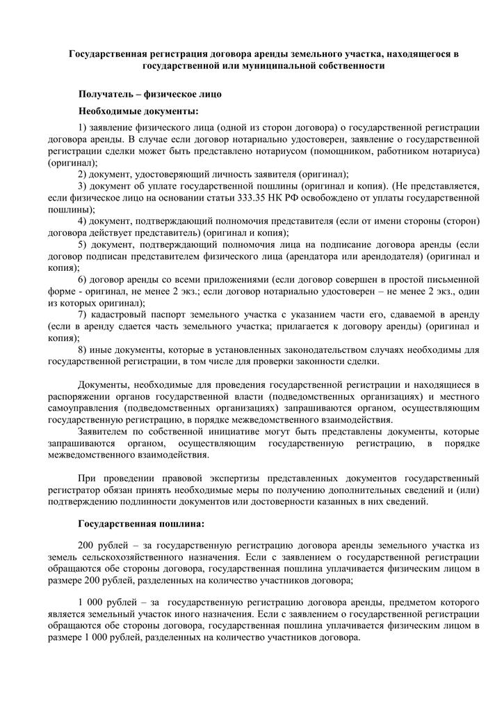 Аренда земельного участка государственная регистрация договора