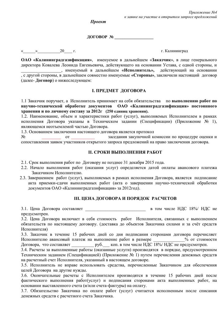 Сроки выполнения работ в договоре оказания услуг