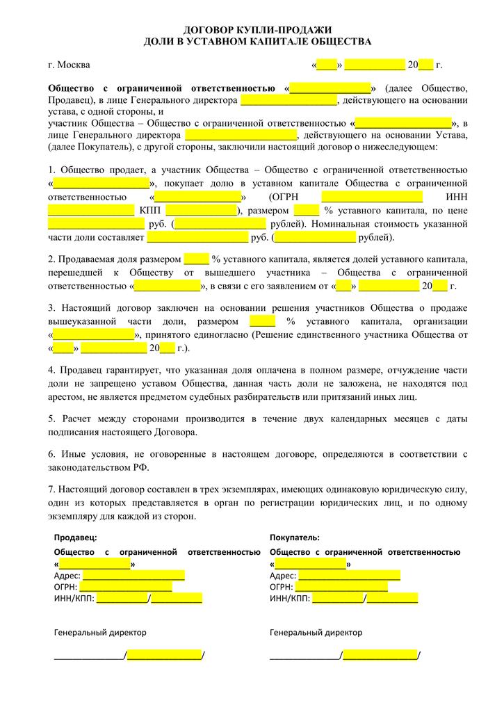 Регистрация договоров купли продажи доли в ооо форма декларации 3 ндфл за 2019г