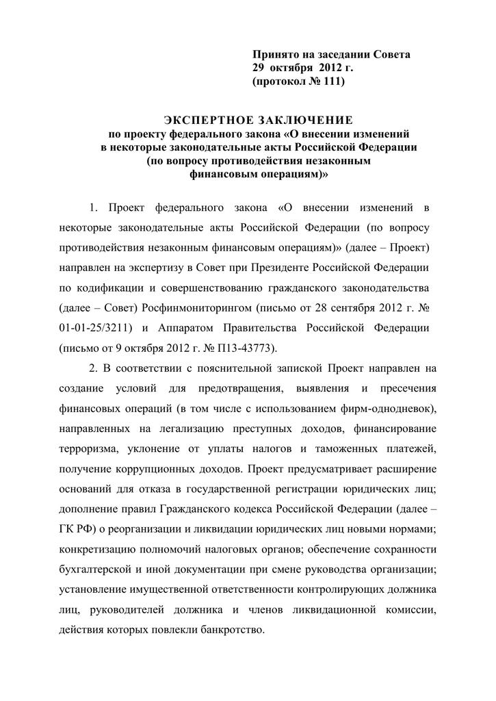 проект закона о банкротстве юридических лиц