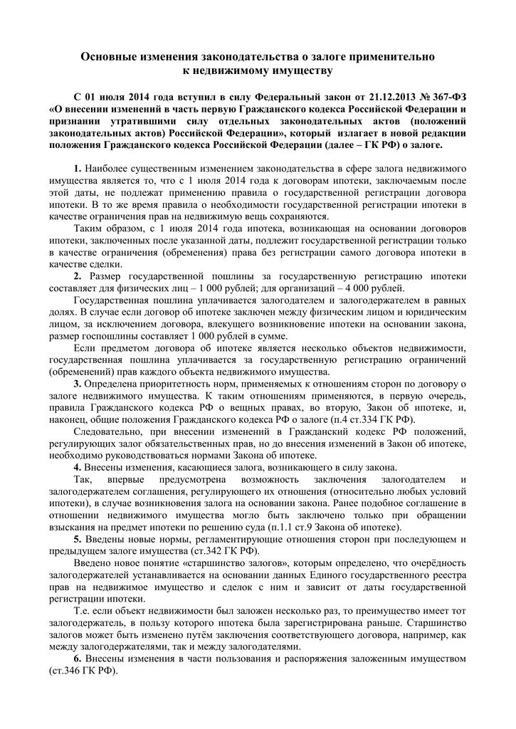 Федеральный конституционный закон о судебной системе рф с изменениями