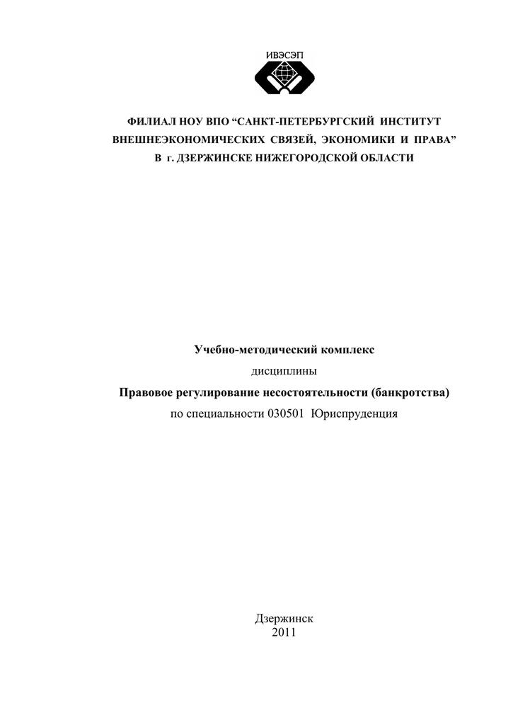 литература по банкротство и санация