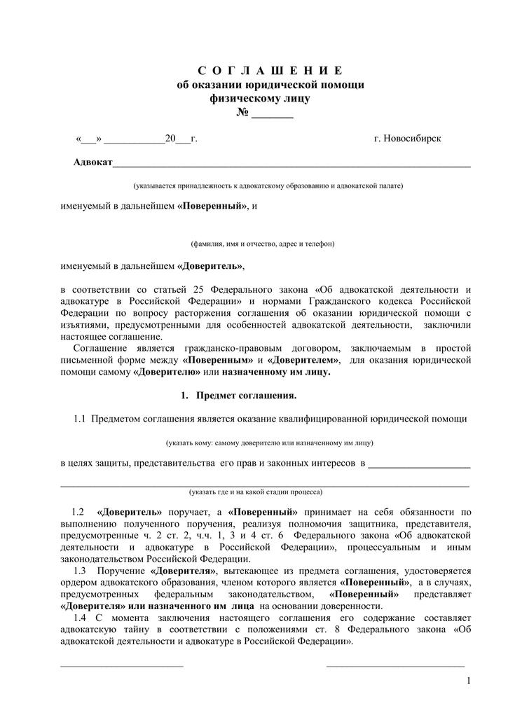 Расторжение соглашения об оказании юридической помощи гк