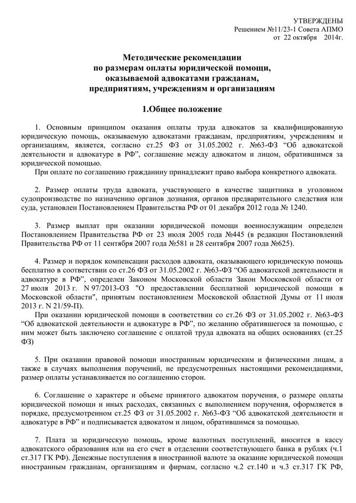 Постановление правительства об оплате труда адвоката 445