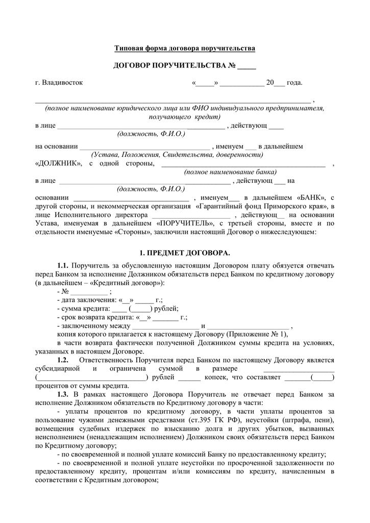 Адвоката по договор поручительства по договору займа