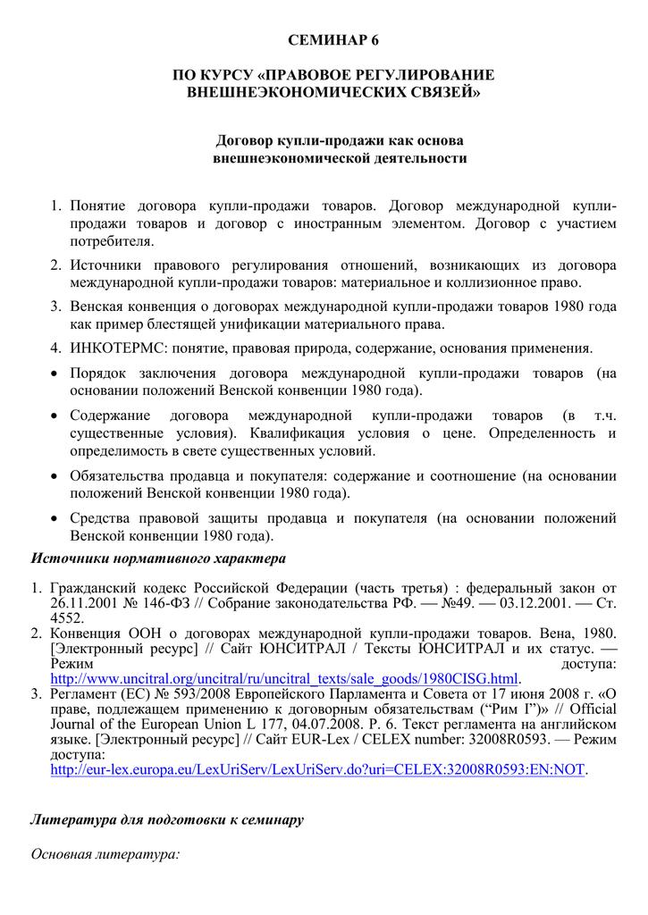 Торговый дом зарегистрированный за рубежом но имеющий представительство в россии недвижимость за рубежом авито