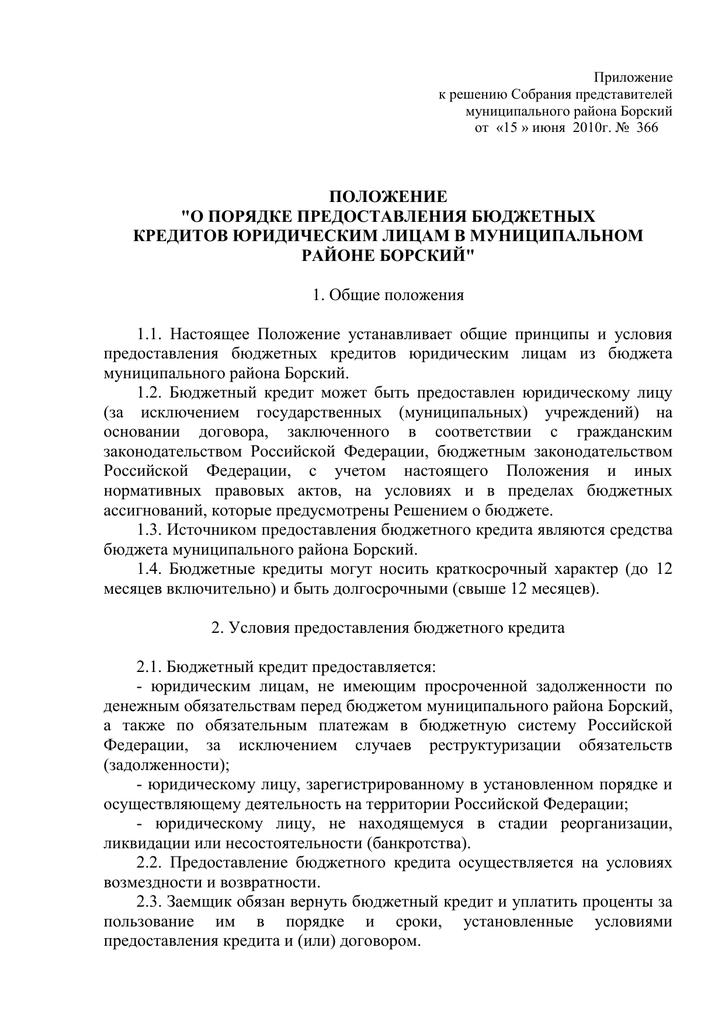 Договор займа с иностранным юридическим лицом