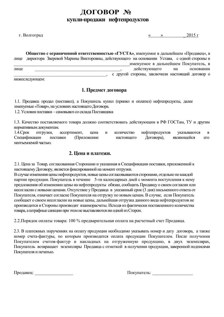 Как указать в договоре поставка товара после оплаты